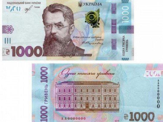 Банкнота в 1000 гривен: как отличить настоящую от поддельной