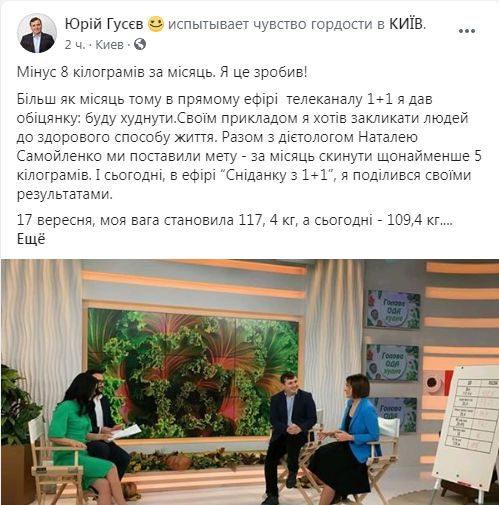 Сто дней Юрия Гусева: «гостевой брак» с Херсонщиной