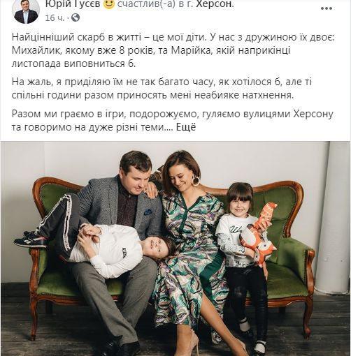 семья Гусева
