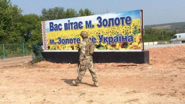 """В зоні ООС ввели режим """"жовтий"""": громадян можуть затримувати і проникати в їх житло"""