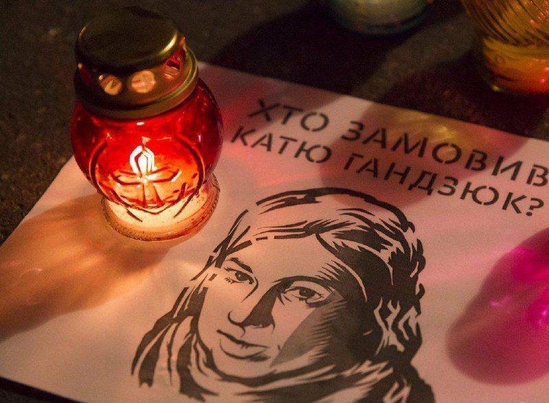 Херсонці долучаться до акції в пам'ять Катерини Гандзюк