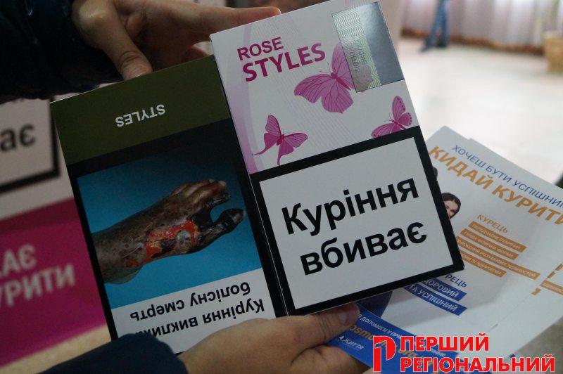 Цигарка або життя: херсонцям запропонували кинути палити