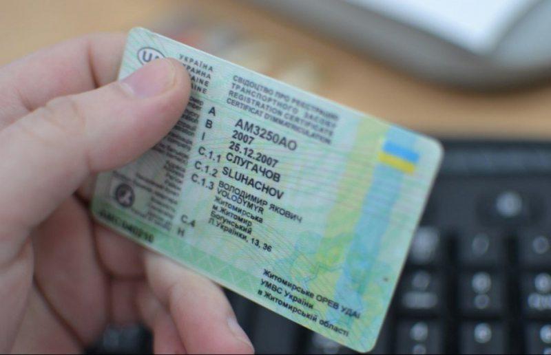 Посвідчення водія можна замовити онлайн