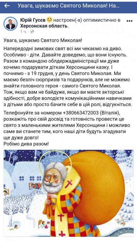 Гусев ищет желающих на роль Святого Николая