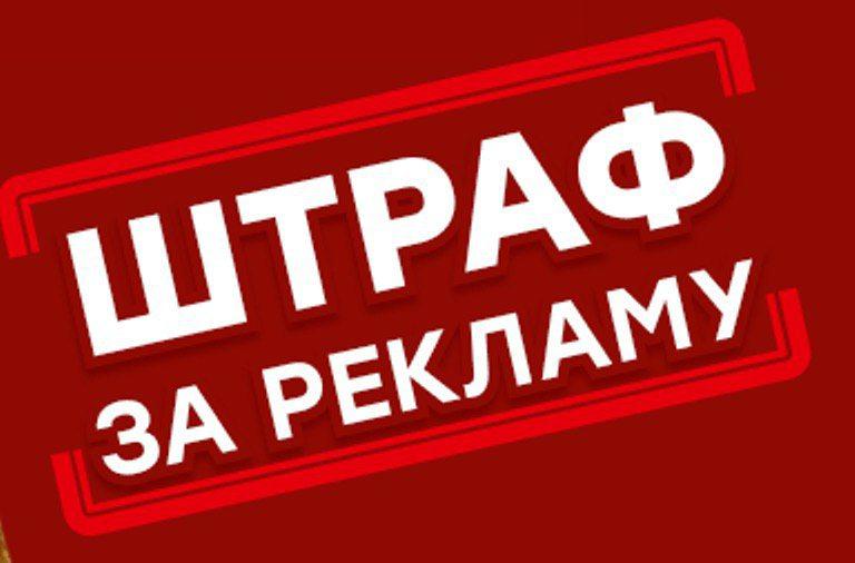 Підприємців Херсонщини оштрафували на 123 тисячі гривень за недобросовісну рекламу