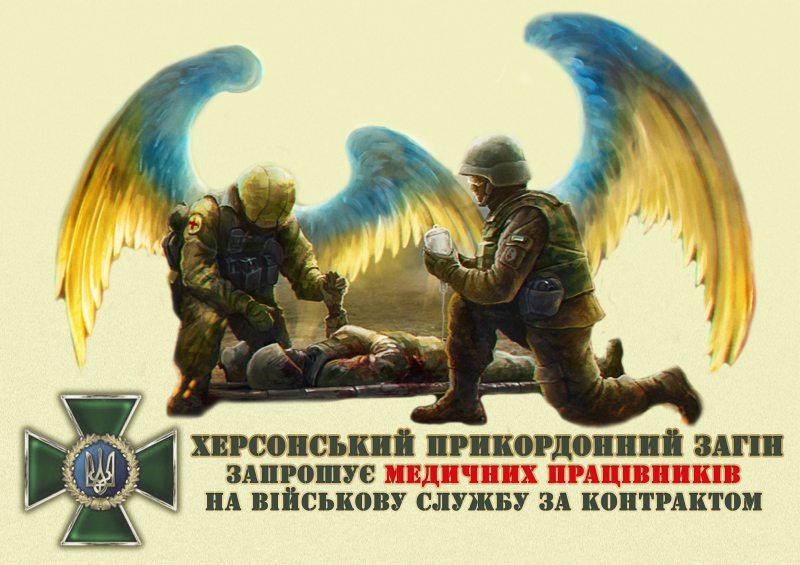 Прикордонники Херсонського загону запрошують медичних працівників на військову службу за контрактом