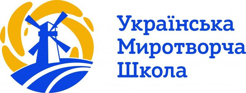 У Херсоні відбудеться презентація Української миротворчої школи