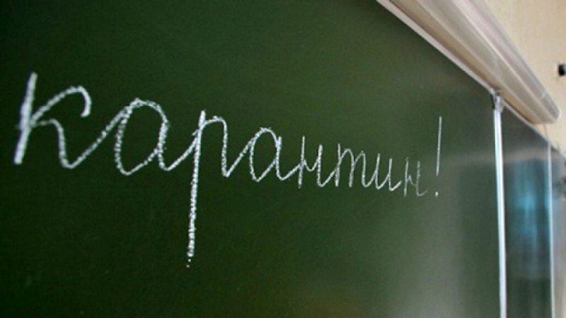 На Херсонщині в 9 навчальних закладах триває карантин