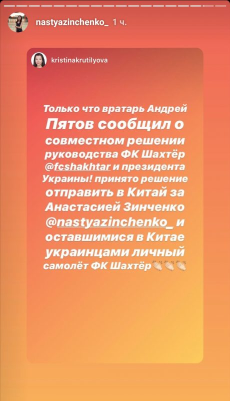 ФК Шахтер отправит личный самолет в Китай за Анастасией Зинченко