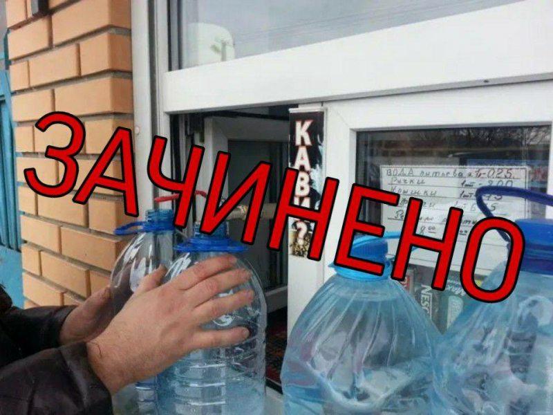 У Херсоні на час карантину зачиняють пункти продажу води