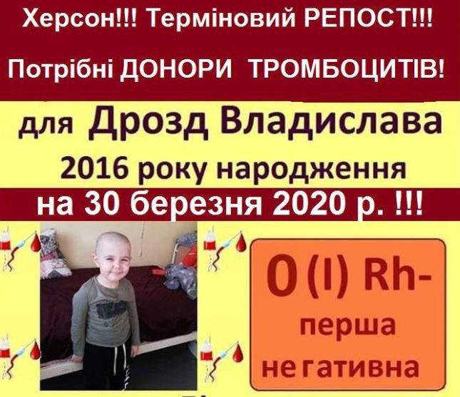 У Херсоні 4-річному Владиславу терміново потрібні донори крові