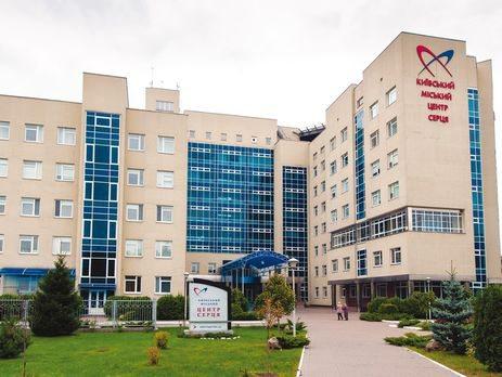 Институт сердца МОЗ Украины приостановил работу