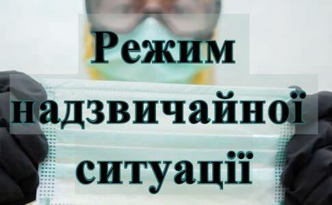 Кабмін продовжив карантин та запровадив режим надзвичайної ситуації до 24 квітня