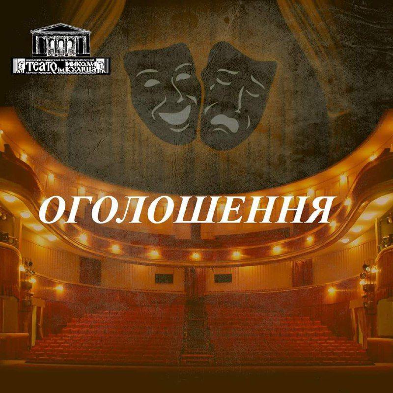 Херсонські театри закриваються на карантин