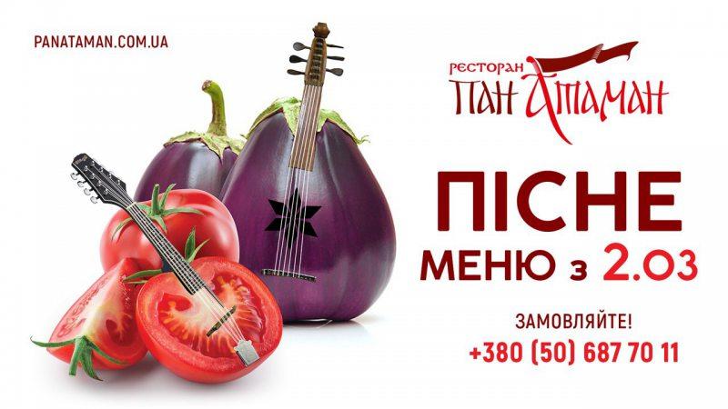 Ресторан української кухні «Пан Атаман» запрошує на пісне меню