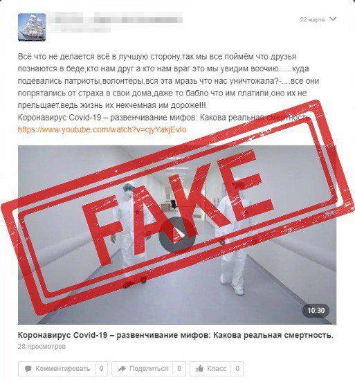 На Херсонщині СБУ встановила інтернет-пропагандистку, яка поширювала фейки про коронавірус