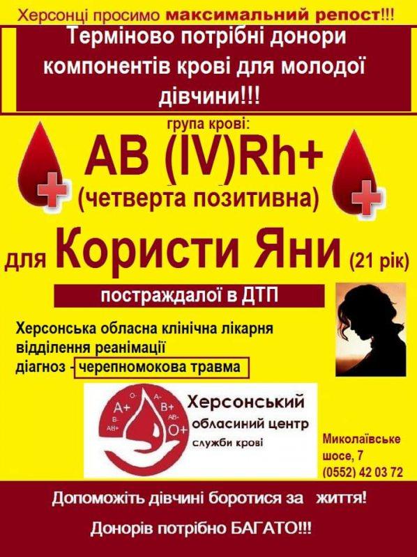 Терміново потрібні донори крові для 21-річної херсонки, яка потрапила в ДТП