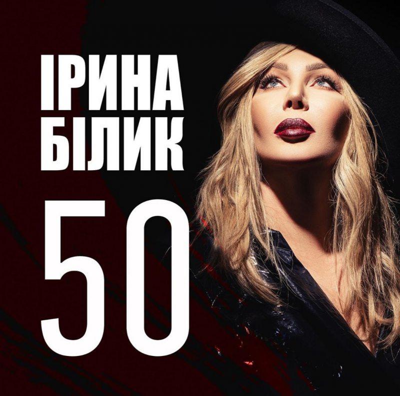 Ирина Билык отметила свое 50-летие