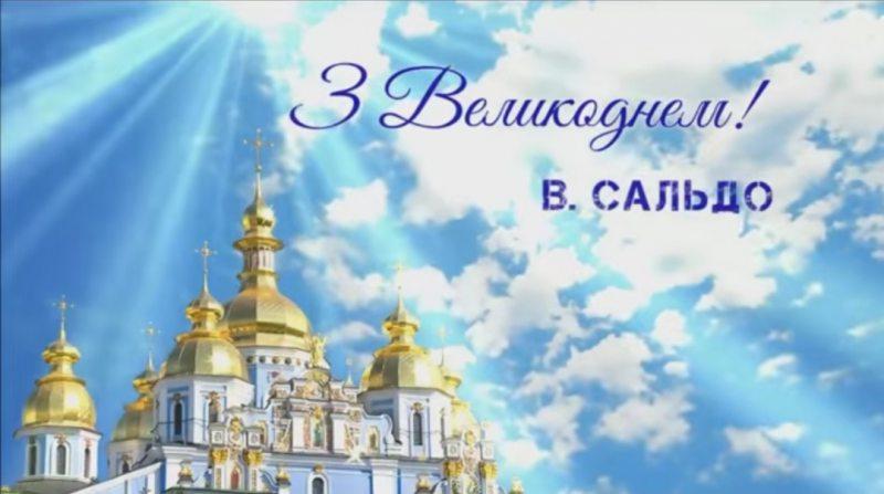 Владимир Сальдо поздравил херсонцев с Пасхой
