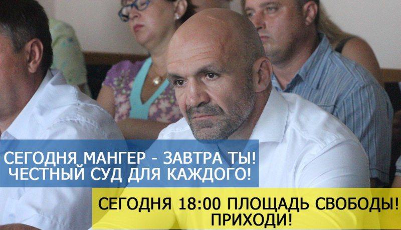В Херсоне проведут митинг в поддержку Владислава Мангера