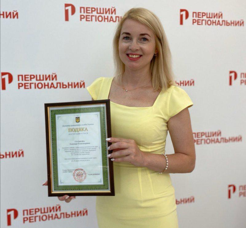 Керівниця «Першого регіонального» отримала відзнаку від вартових державного кордону