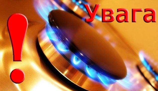 У селі Станіслав Білозерського району тимчасово припинять постачання природного газу