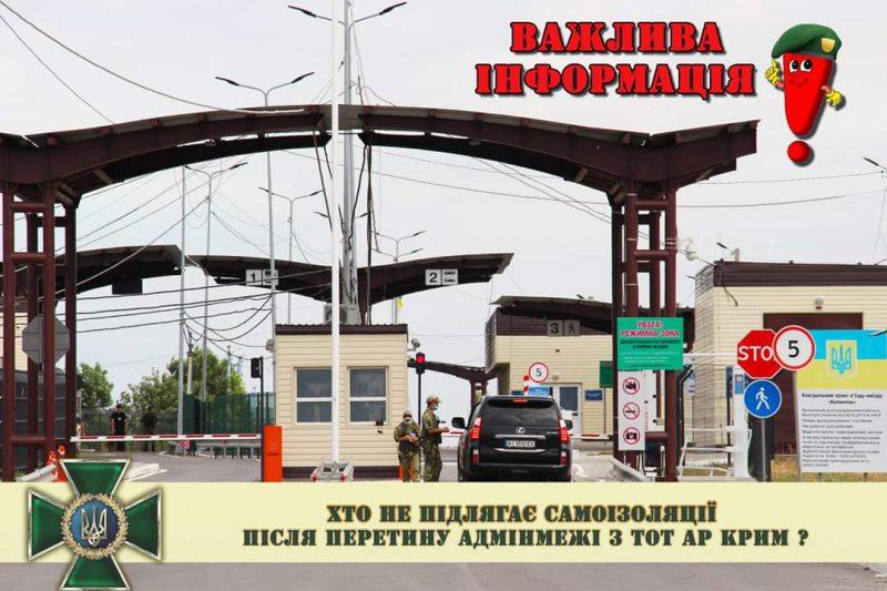 Хто не підлягає самоізоляції після перетину адмінмежі з тимчасово окупованим Кримом
