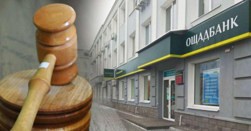 """У Херсоні керуючій відділенням """"Ощадбанку"""" загрожує до 8 років позбавлення волі за привласнення коштів клієнта"""