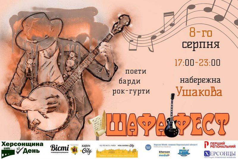 Поети та рокери зберуться на березі Дніпра