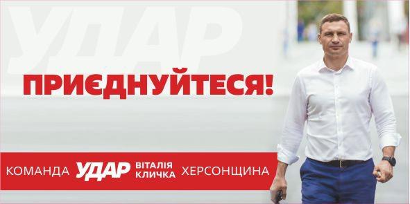 УДАР Херсонщини розпочав формувати команду в області