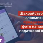 Шахрайство у Viber: на Херсонщині зловмисники прикриваються фото начальника податкової інспекції