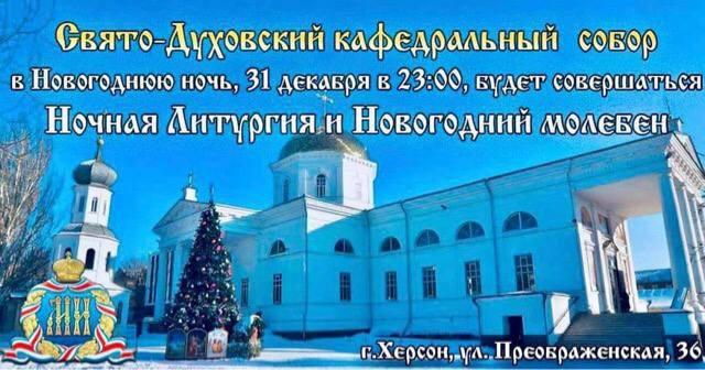 В Свято-Духовском кафедральном соборе Херсона состоится литургия в новогоднюю ночь