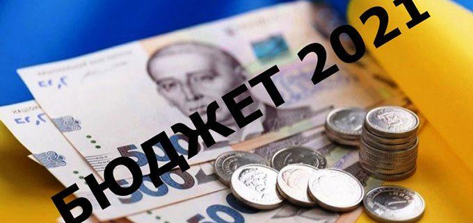 У Новій Каховці визначились з основними показниками проєкту бюджету на 2021 рік