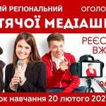 На Херсонщині стартує медіа школа для дітей