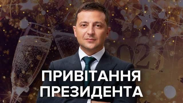Новорічне привітання президента Володимира Зеленського з 2021 роком