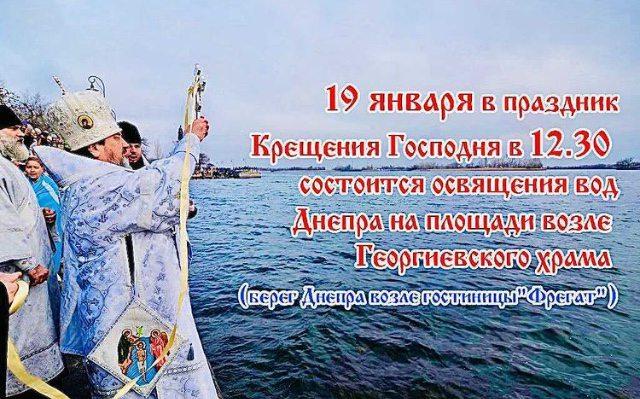 На Крещение в Херсоне освятят воды Днепра