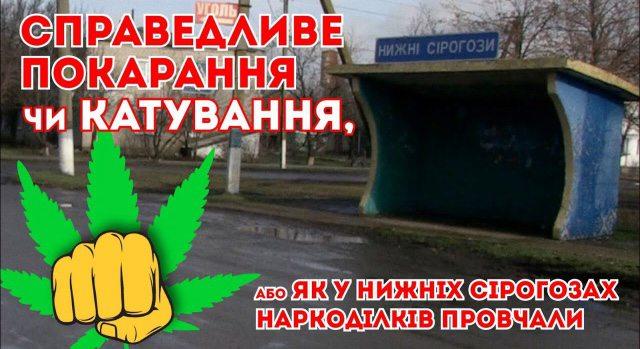 За боротьбу із наркоторговцями троє жителів Нижніх Сірогоз отримали домашній арешт