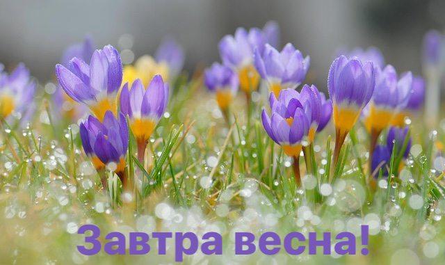 Сьогодні останній день зими і Онисима-Зимобора