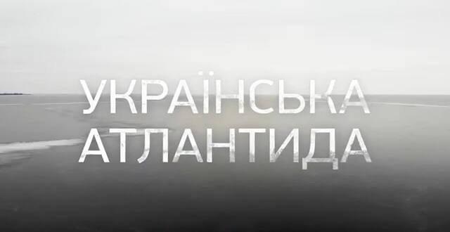 """На Херсонщині виявили """"Українську Атлантиду"""" під водою"""