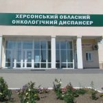 Радіологічне відділення Херсонського онкодиспансеру переоснастять за 32 млн грн