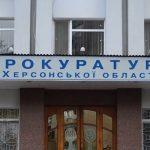 Прокуратура Херсонської області запрошує на роботу