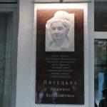 У Херсоні відкрили меморіальну дошку видатній лікарці