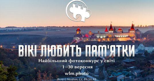 Херсонців запрошують взяти участь у міжнародному фотоконкурсі для ілюстрування статей у Вікіпедії
