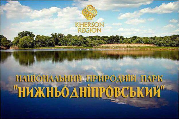 На Херсонщині в одному з Нацпарків розпочалося «велике очищення»