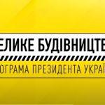 ОДА: триває ремонт дороги Гладківка – Раденськ – Козачі Лагері